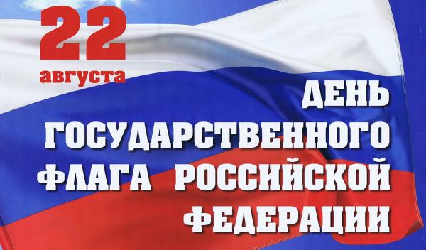 Федеральное агентство по недропользованию : ИНФОРМАЦИОННЫЕ МАТЕРИАЛЫ : 22  августа - День Государственного флага Российской Федерации