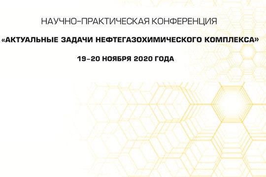 Конференция «Актуальные задачи нефтегазохимического комплекса»
