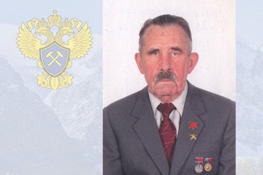 Замминистра геологии СССР в 1976 – 1984 гг. Ивану Демьяновичу Вороне – 90 лет