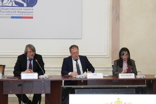 В Общественной палате Российской Федерации прошло первое заседание Общественного совета при Роснедрах в новом составе