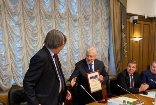 Сергей Миронов награжден почетной грамотой Роснедр