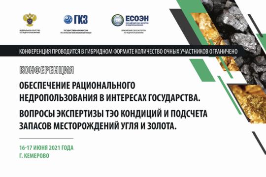 Конференция «Обеспечение рационального недропользования в интересах государства. Вопросы экспертизы ТЭО кондиций и подсчета запасов месторождений угля и золота»