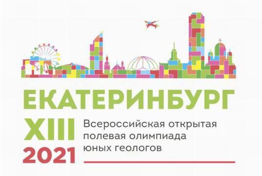 XIII Всероссийская открытая полевая олимпиада юных геологов пройдет в Свердловской области