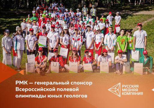 В Свердловский области впервые пройдёт Всероссийская олимпиада юных геологов