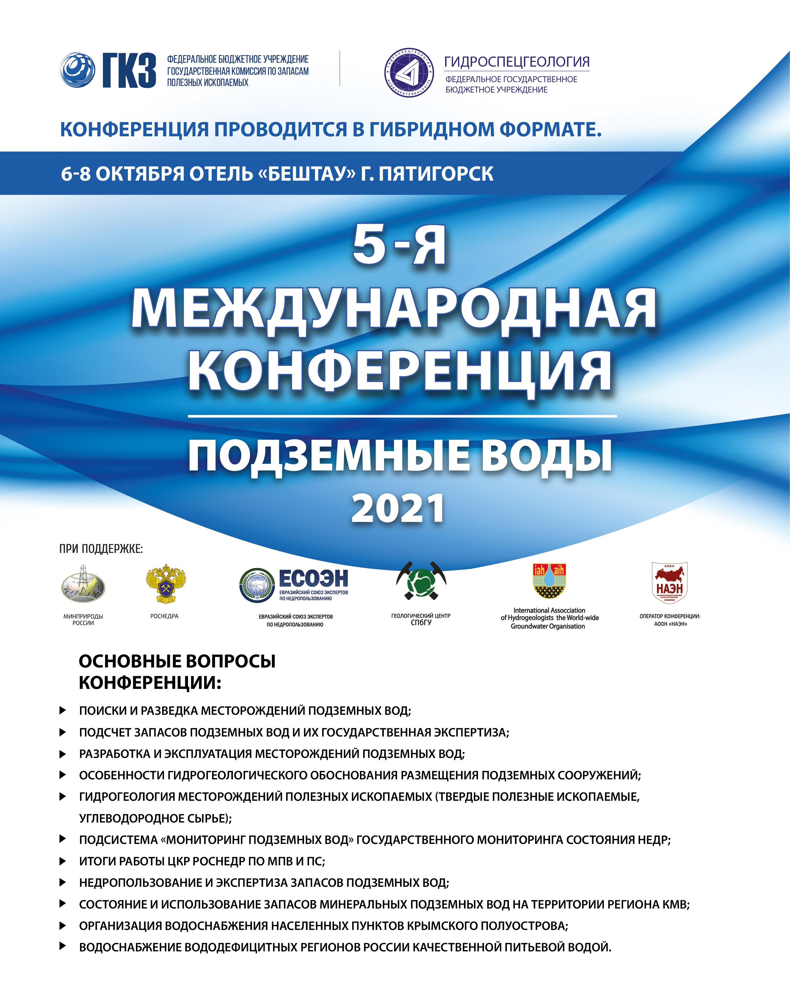 Приглашаем недропользователей, специалистов проектных организаций, инжиниринговых, консалтинговых компаний принять участие в пятой международной конференции «Подземные воды – 2021»