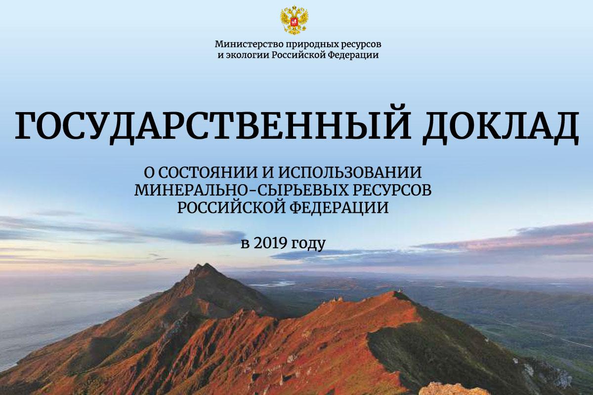 Государственный доклад 2019
