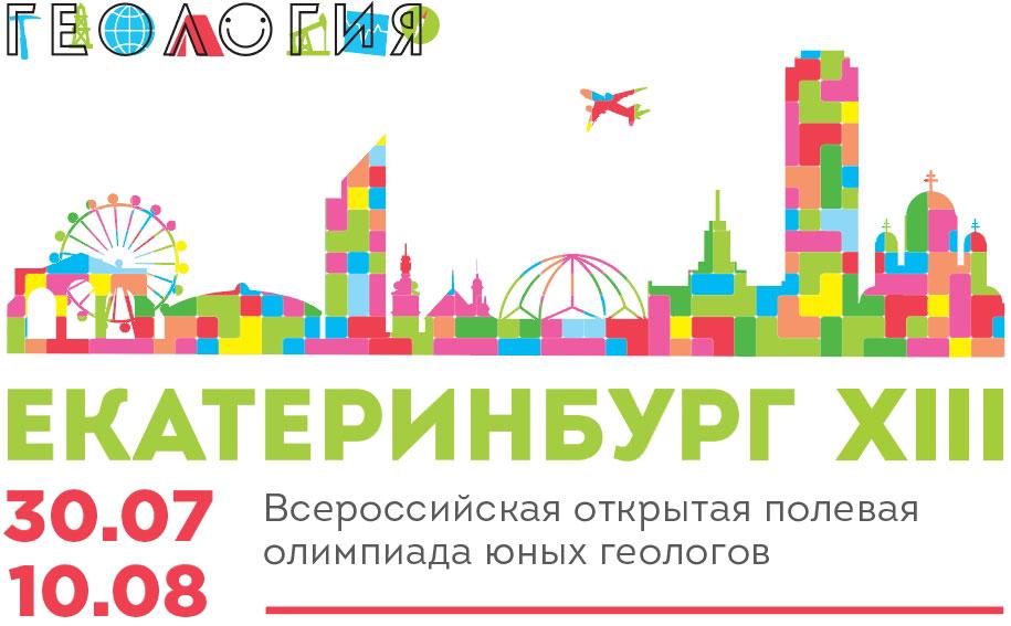 XIII Всероссийская открытая полевая олимпиада юных геологов