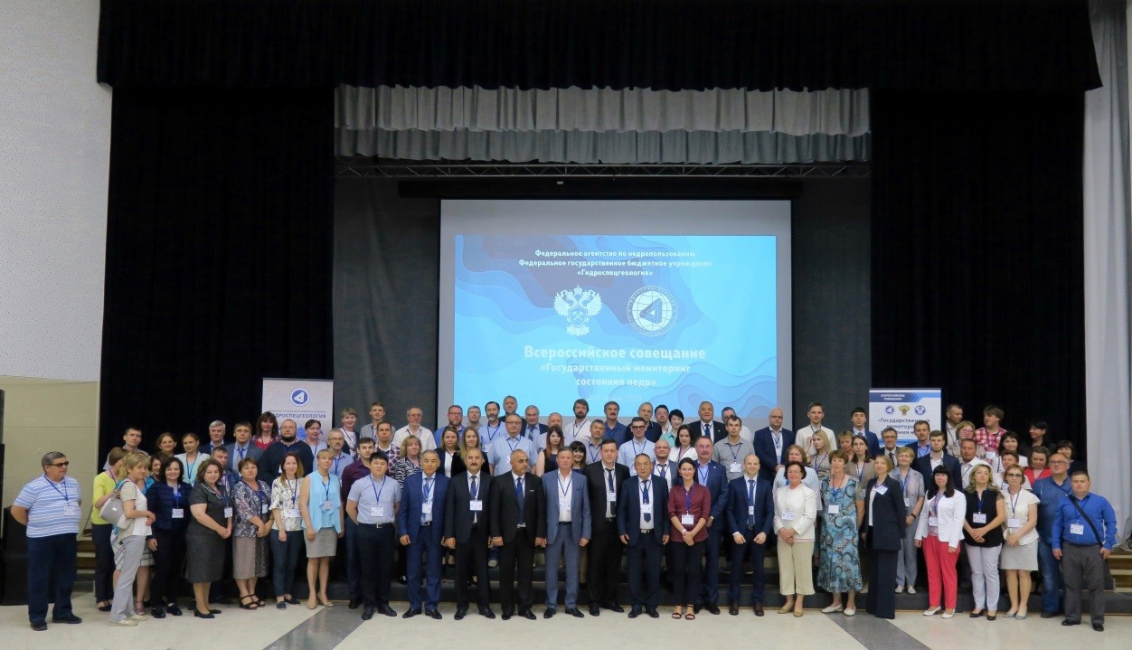 5 июня 2019 года Всероссийское совещание «Государственный мониторинг состояния недр» завершило работу